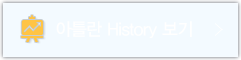 아틀란 History보기