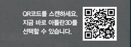 QR코드를 스캔하세요. 지금 바로 아틀란3D를 선택할 수 있습니다.