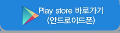 Play store 바로가기