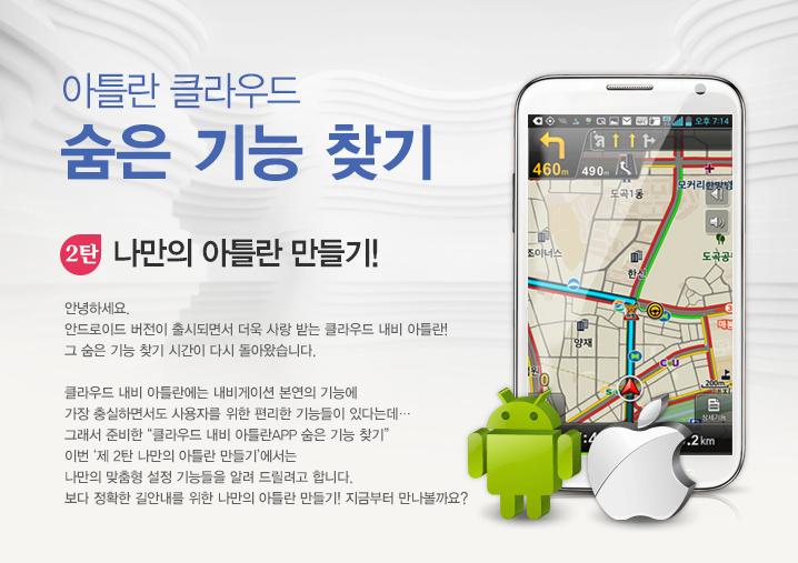 클라우드 내비 아틀란 APP 숨은 기능 찾기 - 2탄 아틀란 앱 단축키 열전