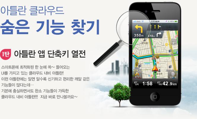 아틀란 클라우드 APP 숨은 기능 찾기 - 1탄 아틀란 앱 단축키 열전