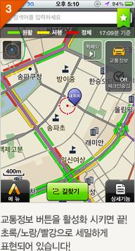 교통정보 버튼을 활성화 시키면 끝! 초록/노랑/빨강으로 세밀하게 표현되어 있습니다!