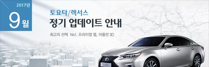 09월 토요타/렉서스 정기 업데이트 안내