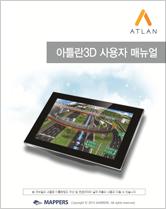 아틀란3D 매뉴얼(혼다) 매뉴얼