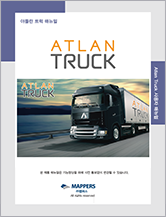아틀란 트럭 매뉴얼 표지