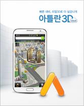 아틀란3D 클라우드 앱의 브로슈어 표지