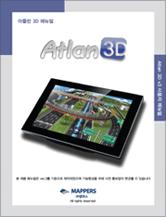 아틀란3D V3 메뉴얼 표지